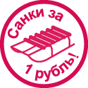 Сани14